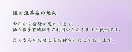 織田流茶席の趣向 今年から会場が変わります。仙石線多賀城駅をご利用いただきますと便利です。たくさんのお越しをお待ちいたしております。